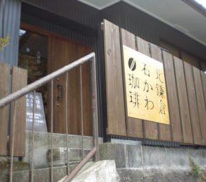 sishikawa