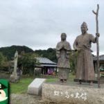 かまじい、鎌倉ゆかりの地を訪ねたのじゃ〜伊豆編